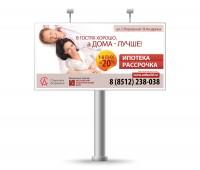 Борд для ипотеки (Астрахань)