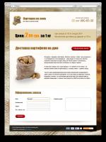 Одностраничник для продажи картошки )