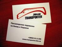 Визитка transporter.kiev.ua