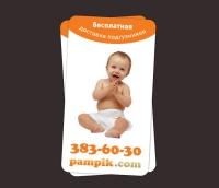 Визитки pampik.com