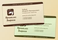 """Визитки """"Архипелаг"""" 4 (кофе)"""