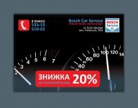 Флаер для BOSCH Car Service (3)