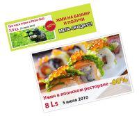 Набор статичных баннеров BigSale.lv