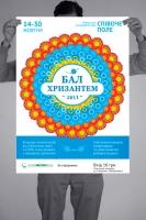Бал хризантем (плакат)