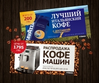 Листовка для Saeco (кофе)