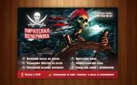 Плакат для пиратской вечеринки