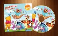 DVD для детского Дня Рождения