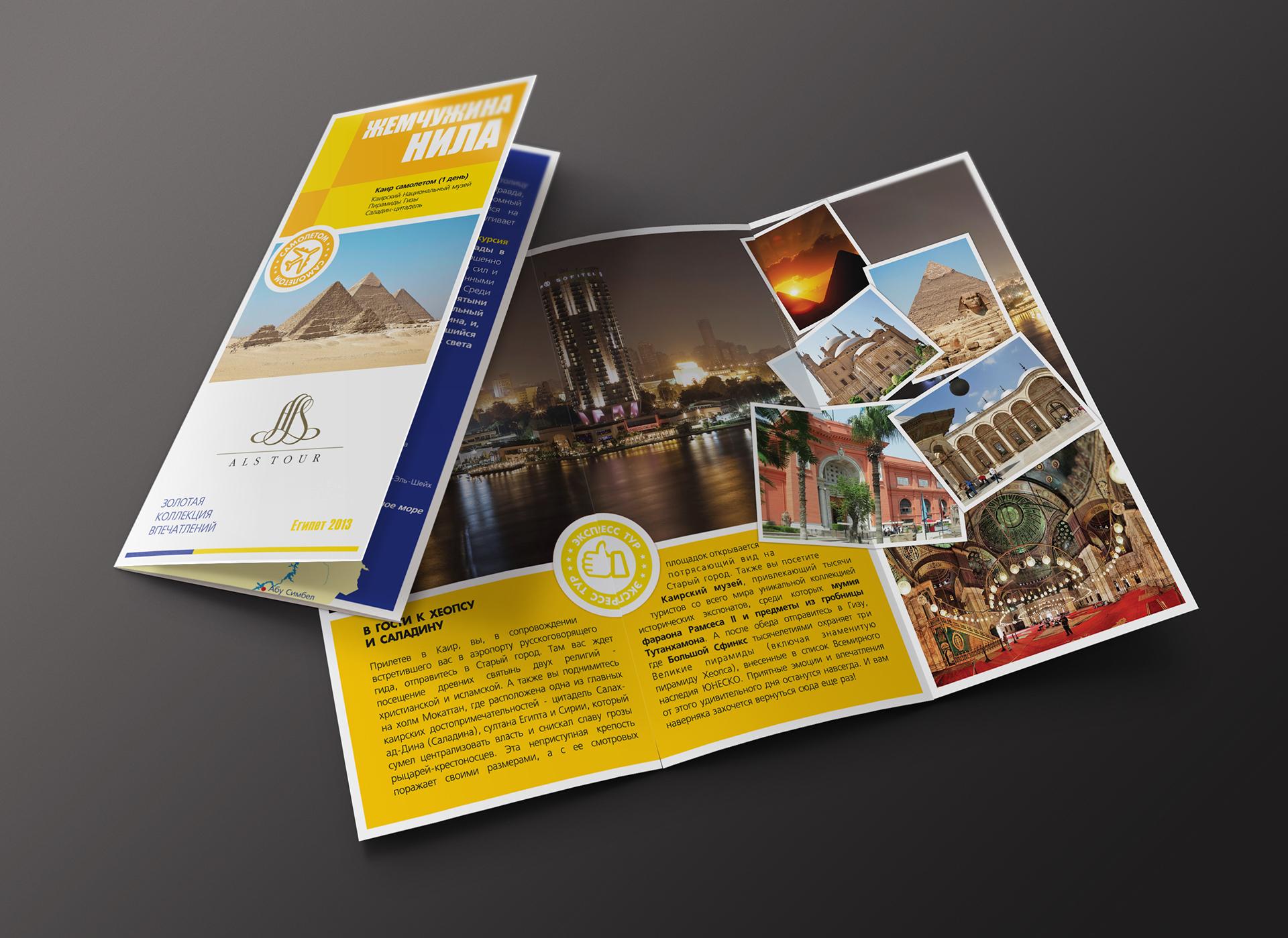 """Туроператор """"Библио Глобус"""". Экскурсионные брошюры."""