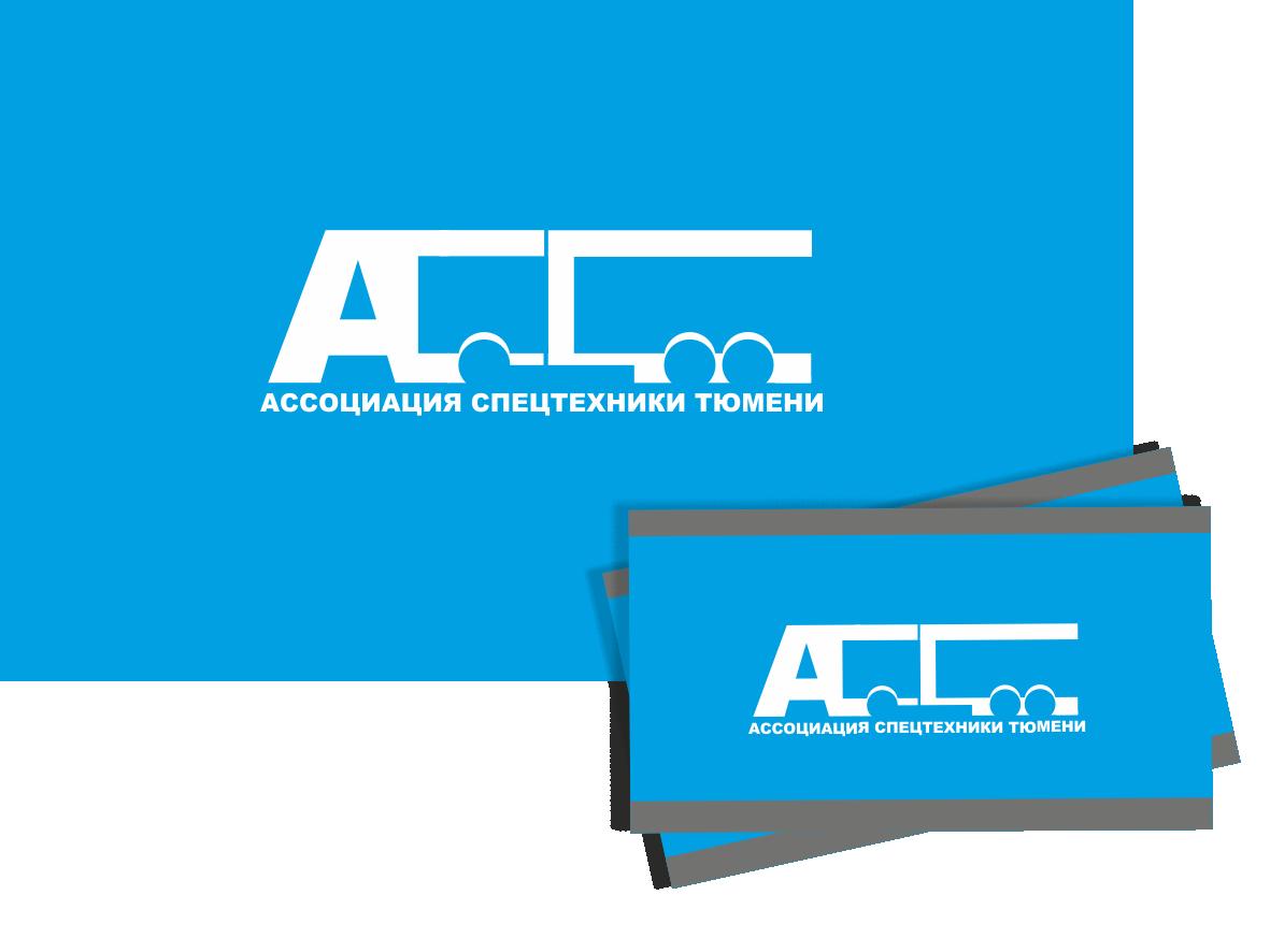 Логотип для Ассоциации спецтехники фото f_802514e32f1f0014.png