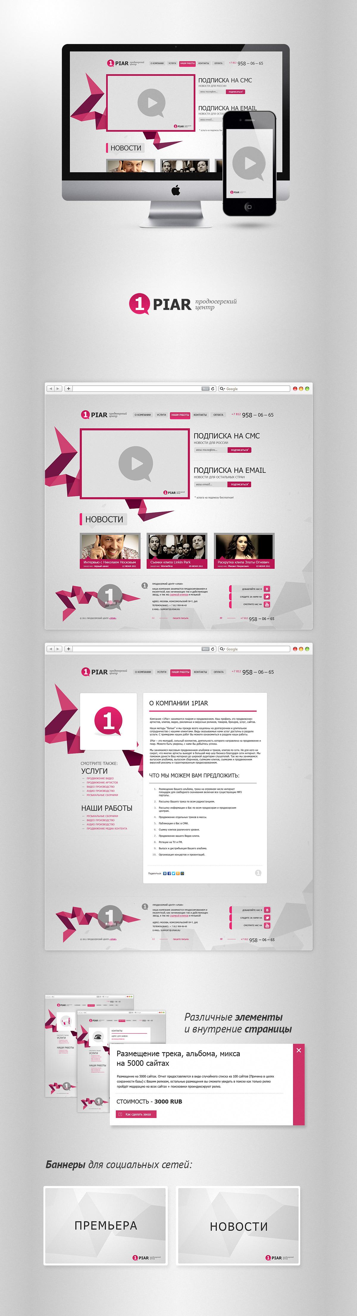 Дизайн сайта 1Piar