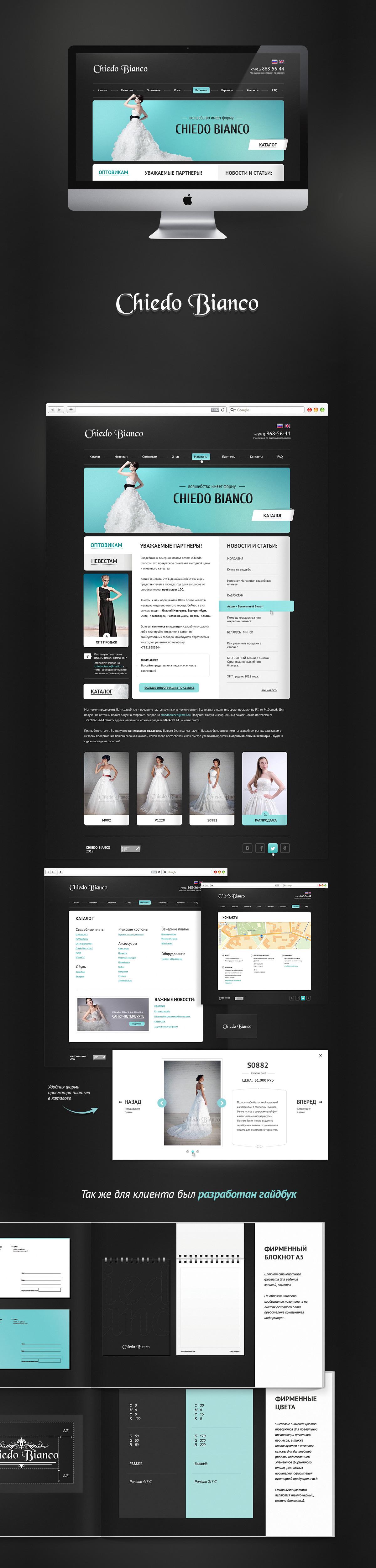 Дизайн сайта ChiedoBianco