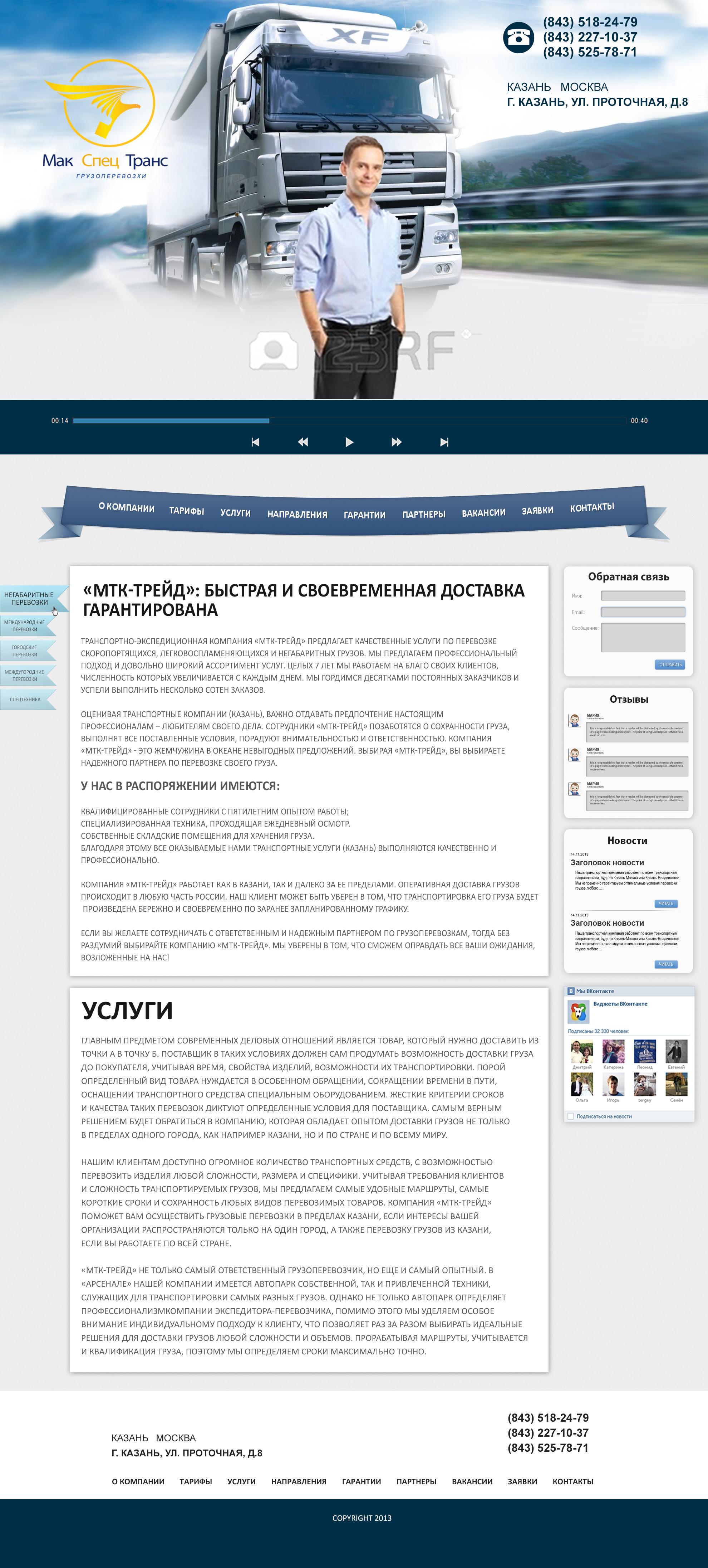 Сайт для грузоперевозочной компании! фото f_53552b4a4015341f.jpg