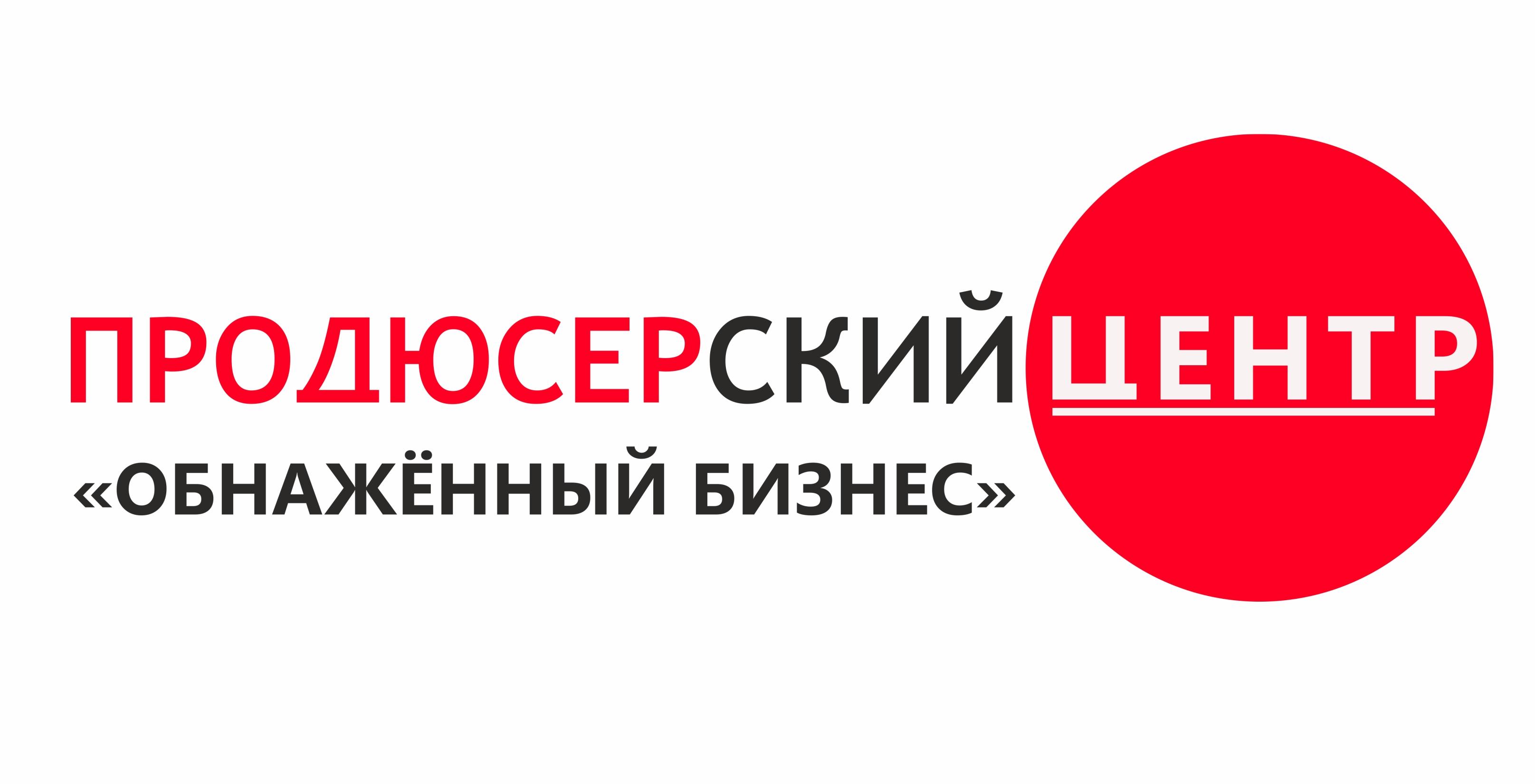 """Логотип для продюсерского центра """"Обнажённый бизнес"""" фото f_4255b9bda9042316.jpg"""