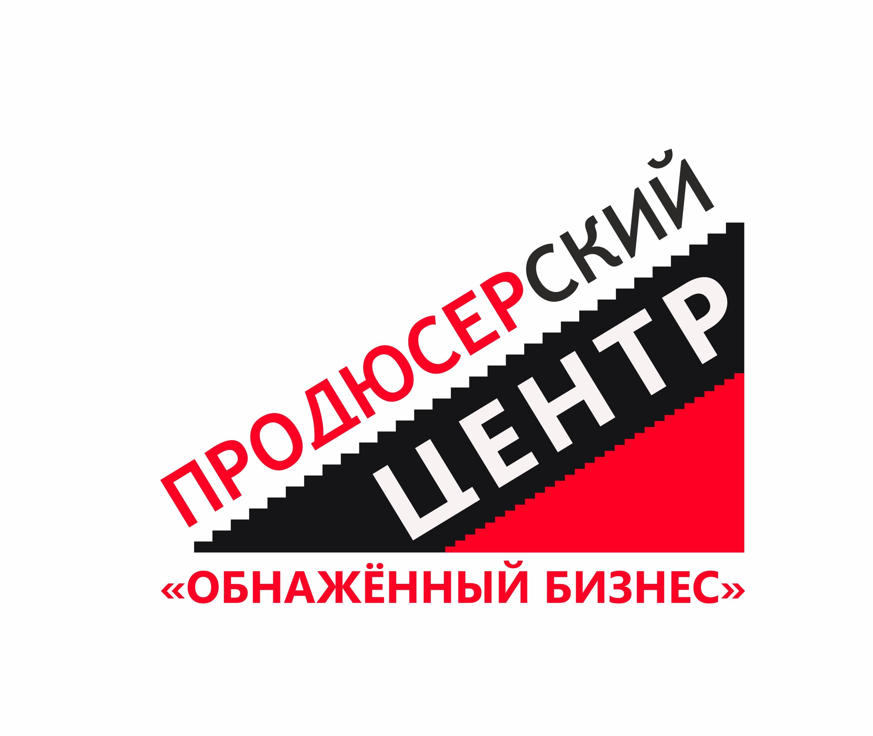 """Логотип для продюсерского центра """"Обнажённый бизнес"""" фото f_8305b9bda89ddd30.jpg"""