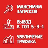 ВЫВОД В ТОП-5-3-1