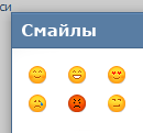 ВКонтакте проводит конкурс-тендер на создание смайлов фото f_4f04248373f1b.png
