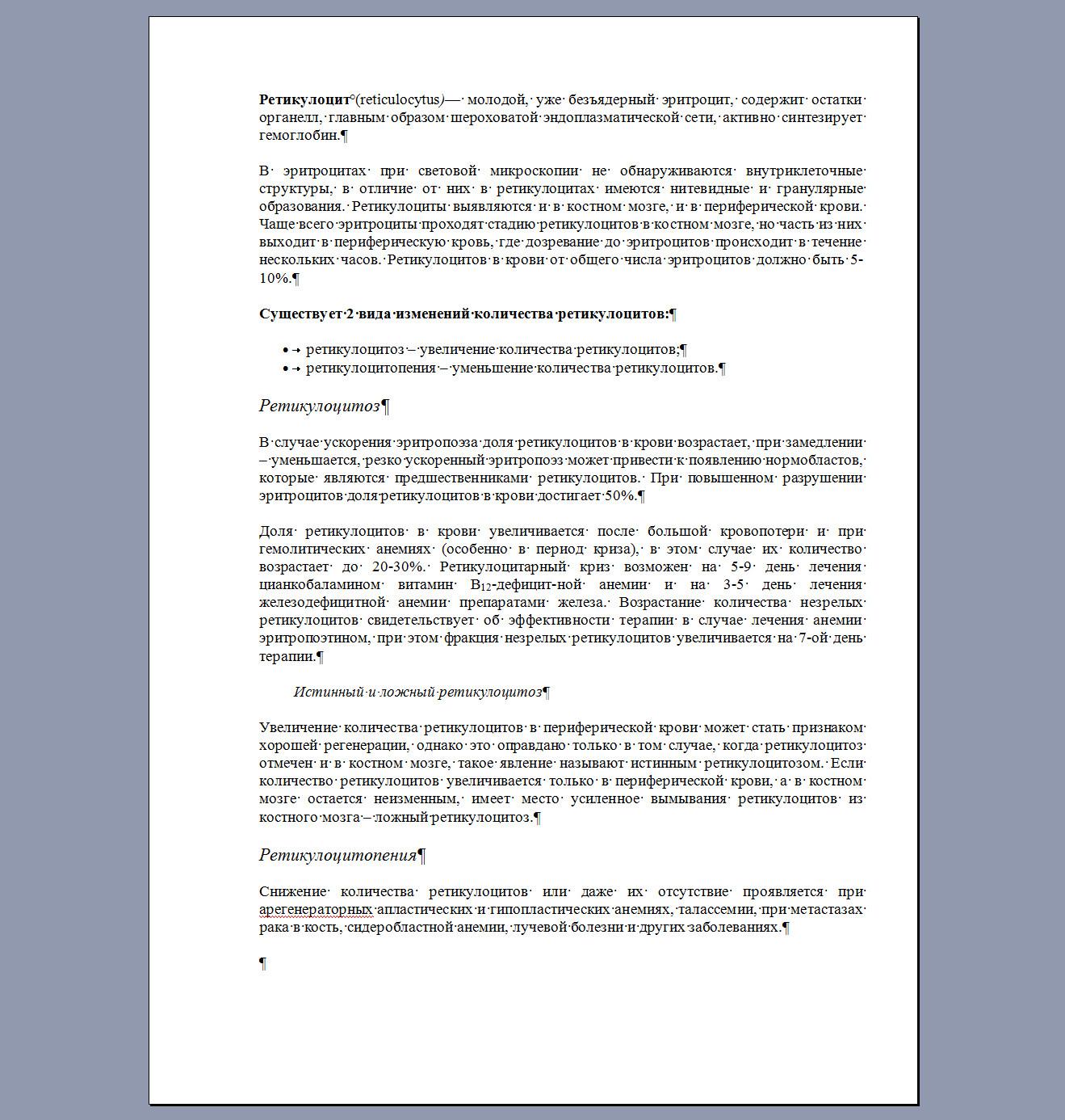 Ретикулоцит (статья для медицинского словаря терминов)