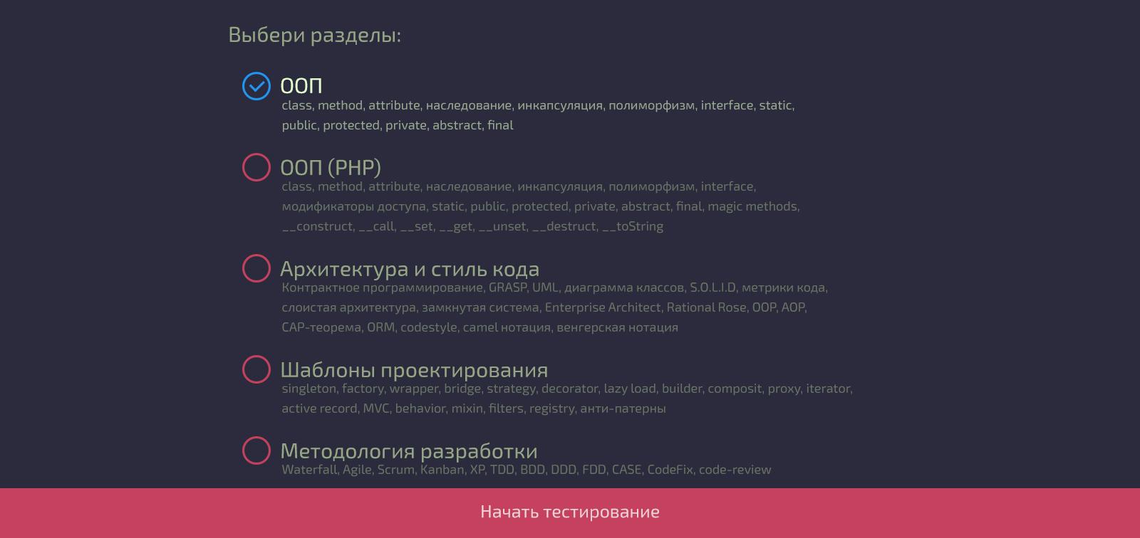 Опросник по стеку веб-технологий