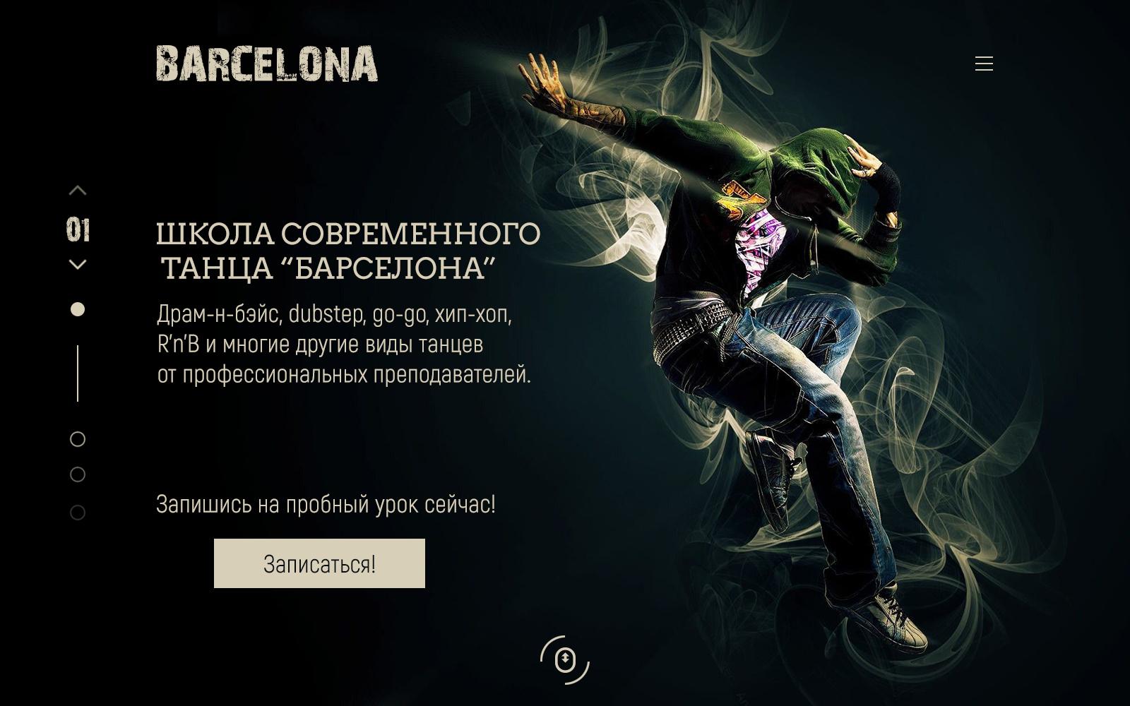 Главная страница сайта танцевальной школы.