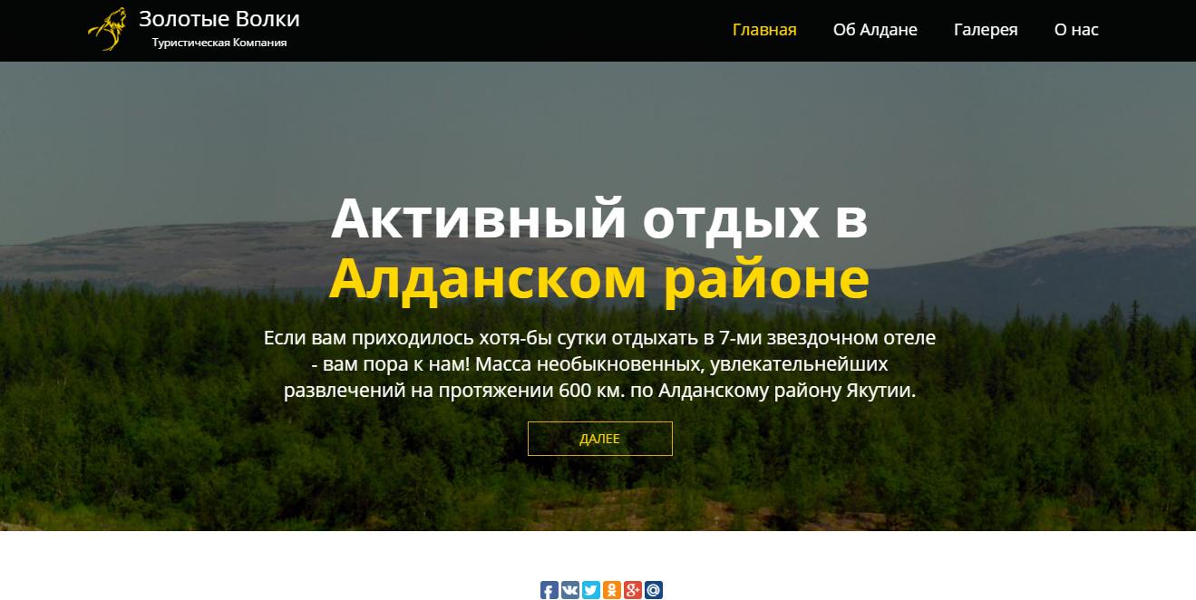 """Сайт туристической компании """"Золотые Волки"""""""