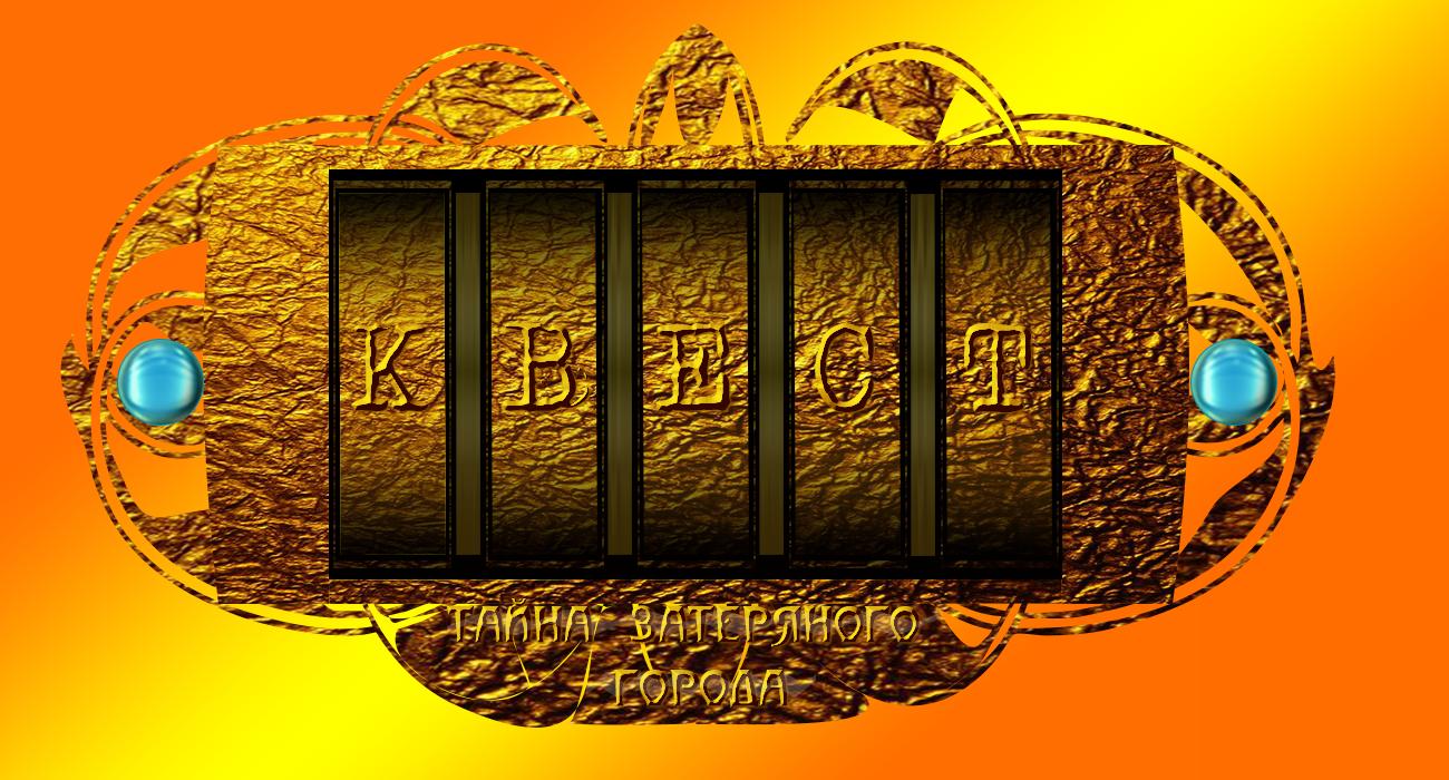 Разработка логотипа и шрифтов для Квеста  фото f_5425b40888016da2.png