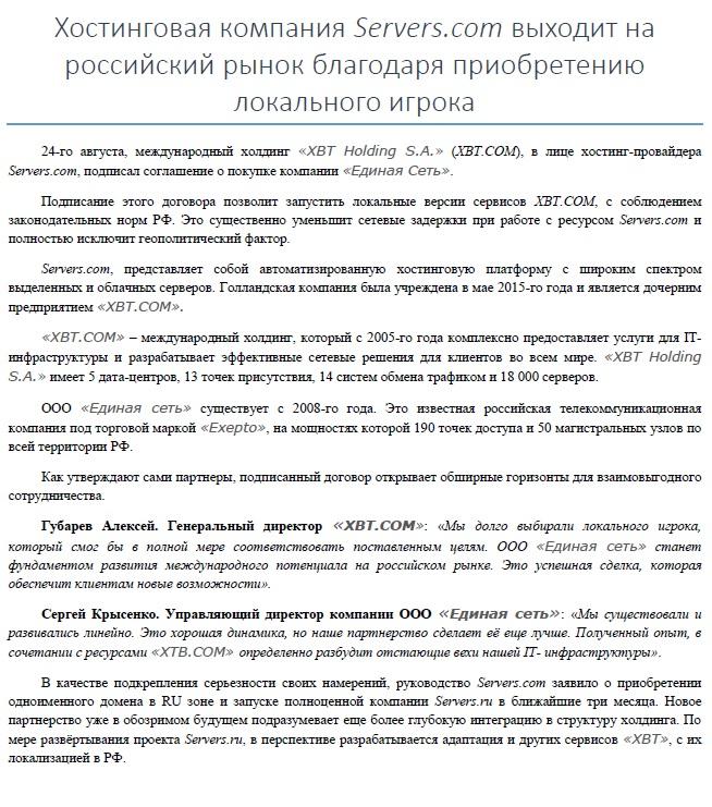 Пресс-релиз для международной холдинговой компании XBT