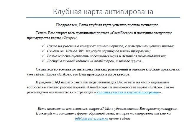 Direct-mail маркетинг. Генерация и отправка уведомлений об активации карты