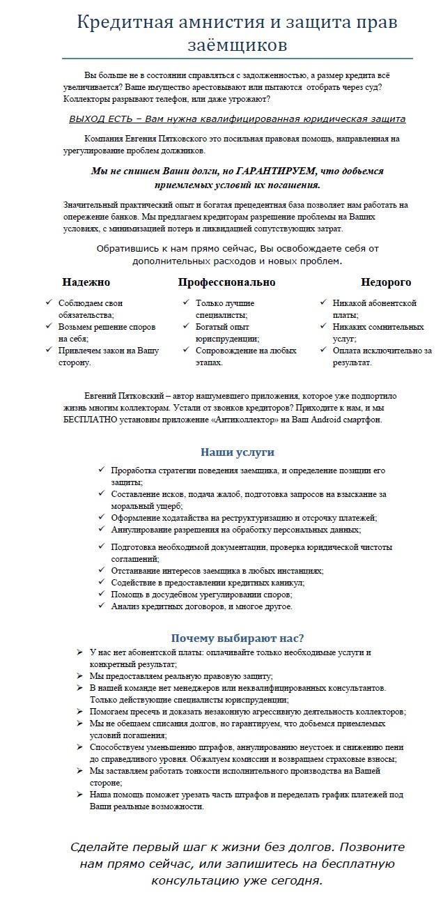 Кредитная амнистия и защита прав заёмщиков