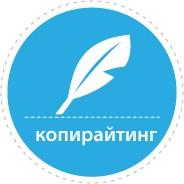 БРИФ на продающий КОПИРАЙТИНГ
