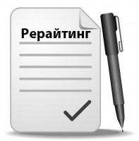 БРИФ на РЕРАЙТИНГ