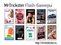 Flash-баннер
