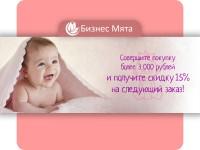 Баннер для интернет магазина по продаже вещей для новорожденных
