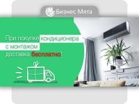 Баннер для сайта по продаже/установке/ремонту кондиционеров