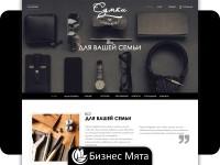 Сайт фабрики сумок