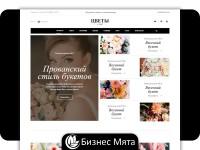 Сайт по доставке цветов