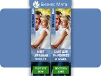 Баннер для рекламы сайта знакомств