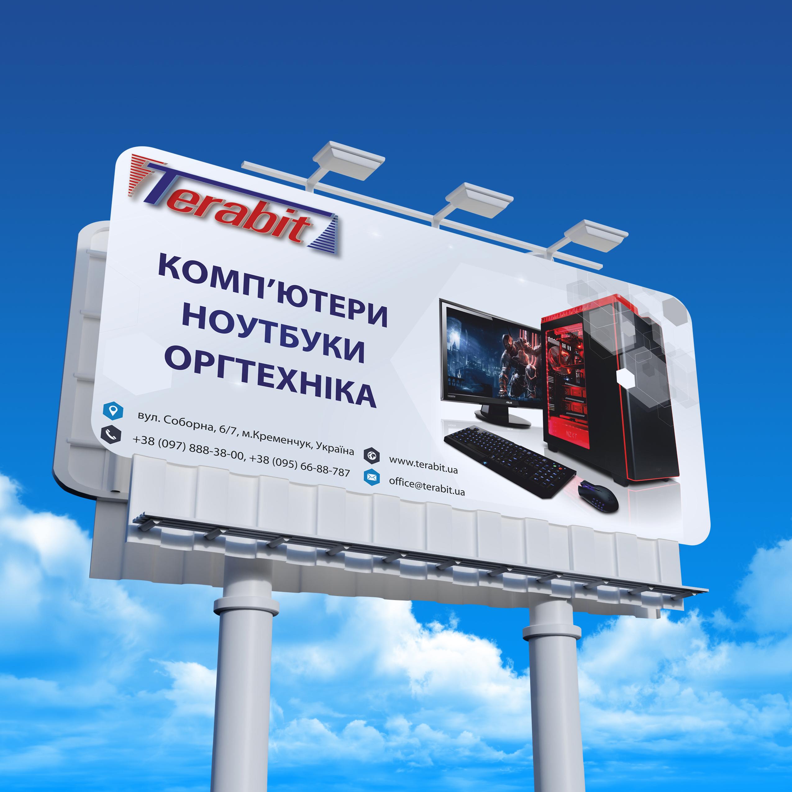 "Разработка биг-борда для магазина ""Terabit"""