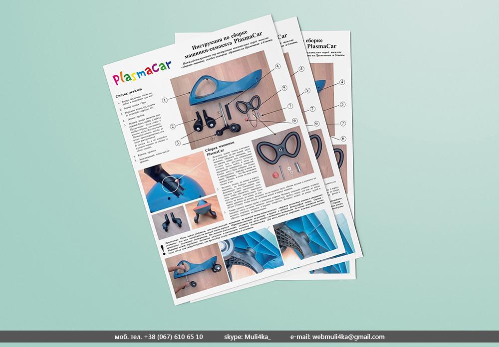 Инструкция Plasmacar