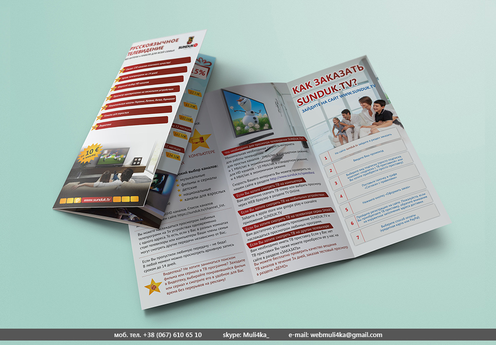 Буклет Sunduk.tv