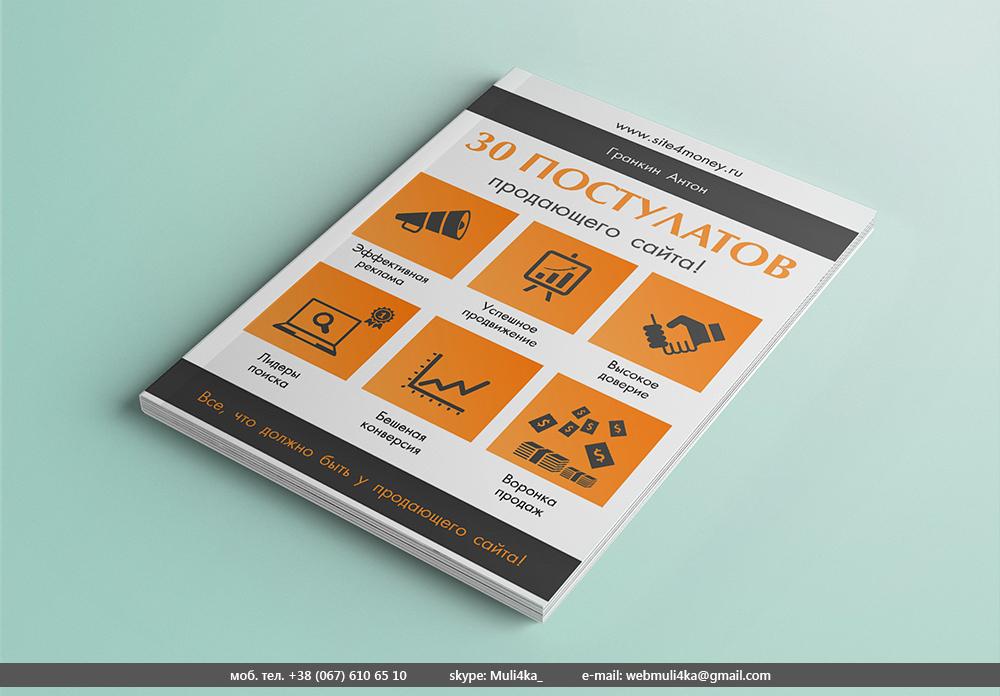 """Обложка книги """"30 постулатов продающего сайта"""""""