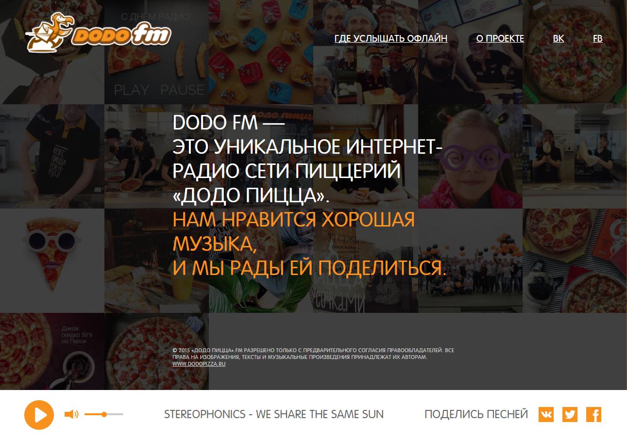 dodofm.ru