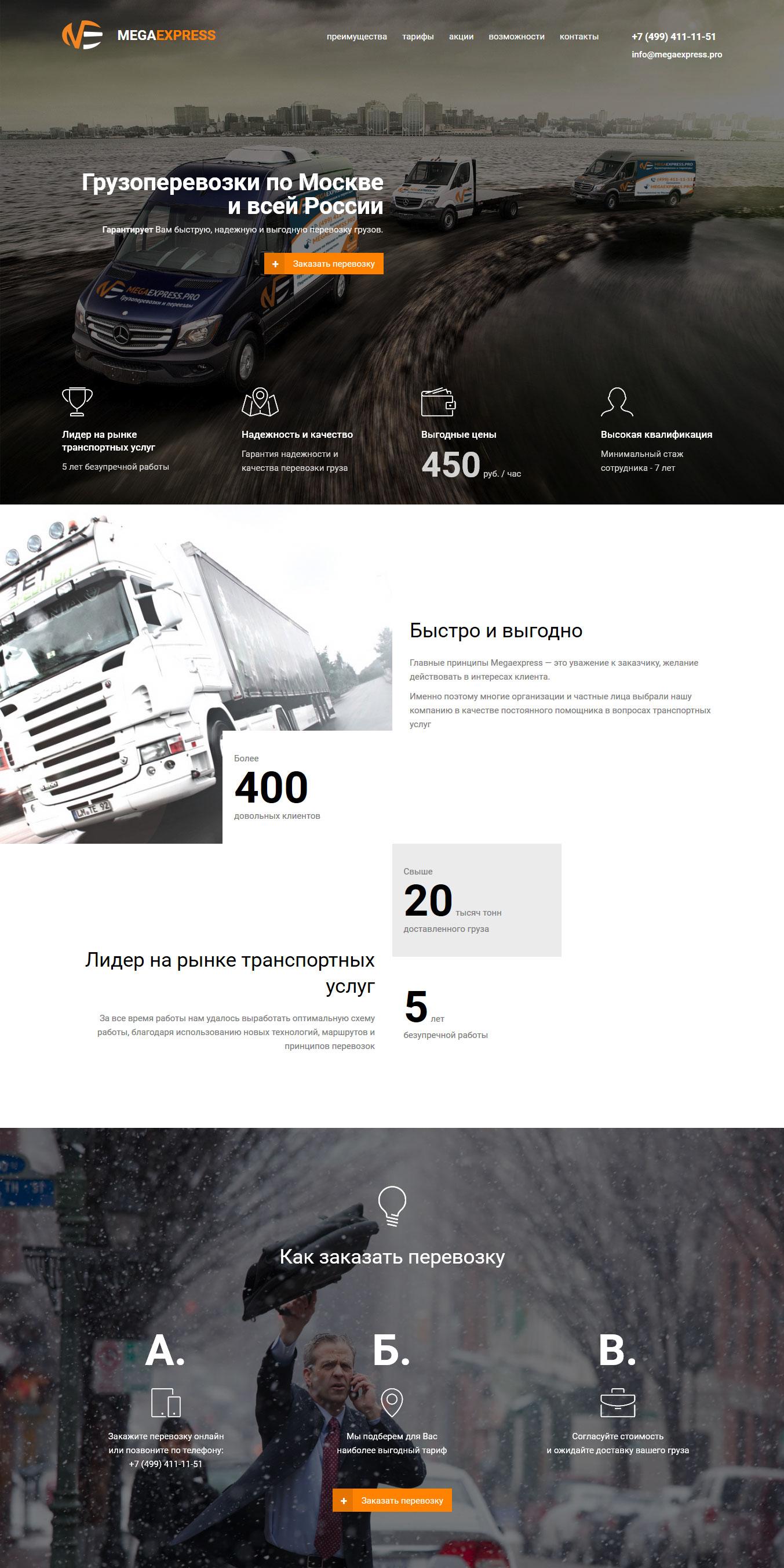 Разработка landing page. Megaexpress