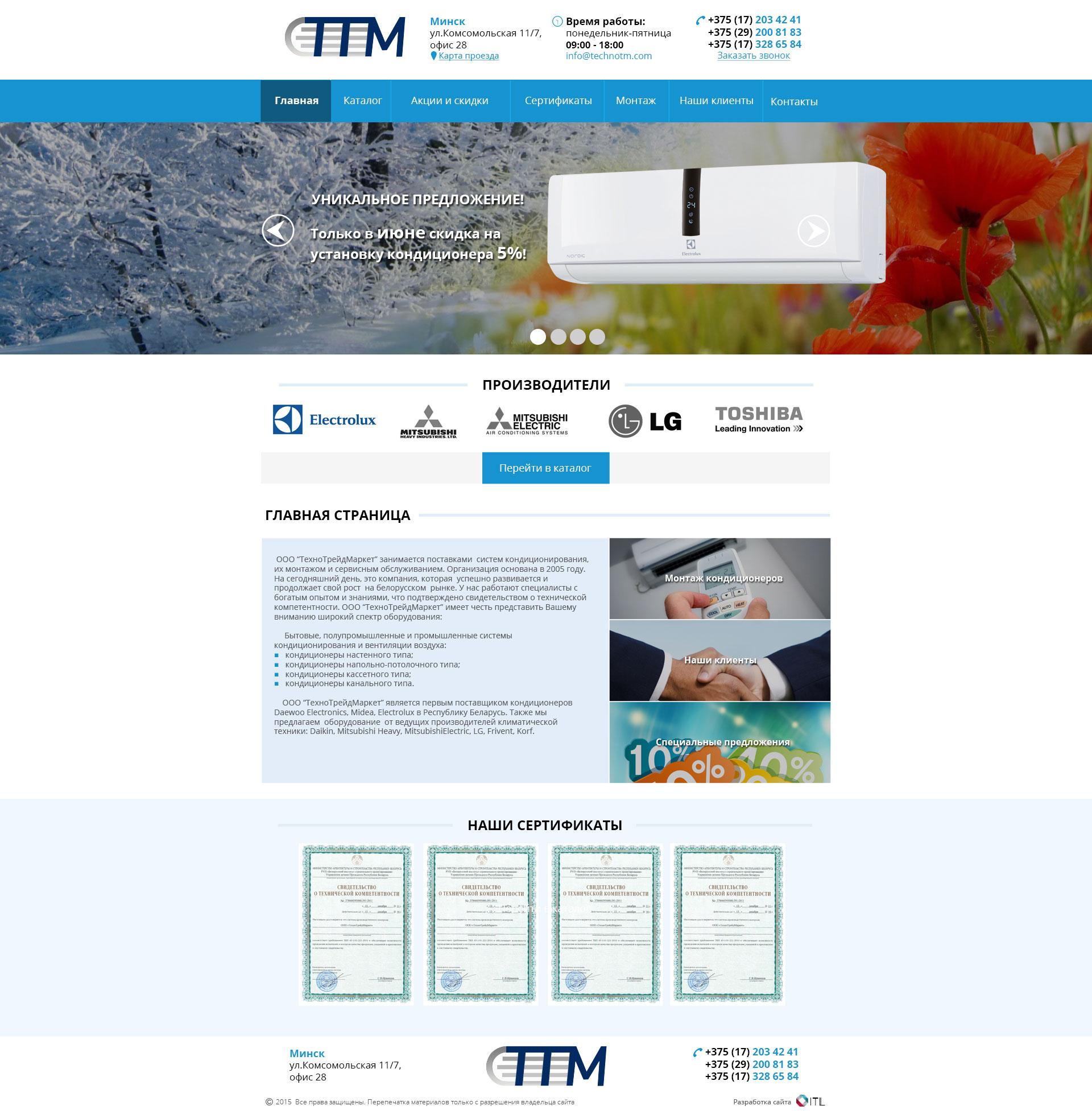 Сайт адаптив ТТМ