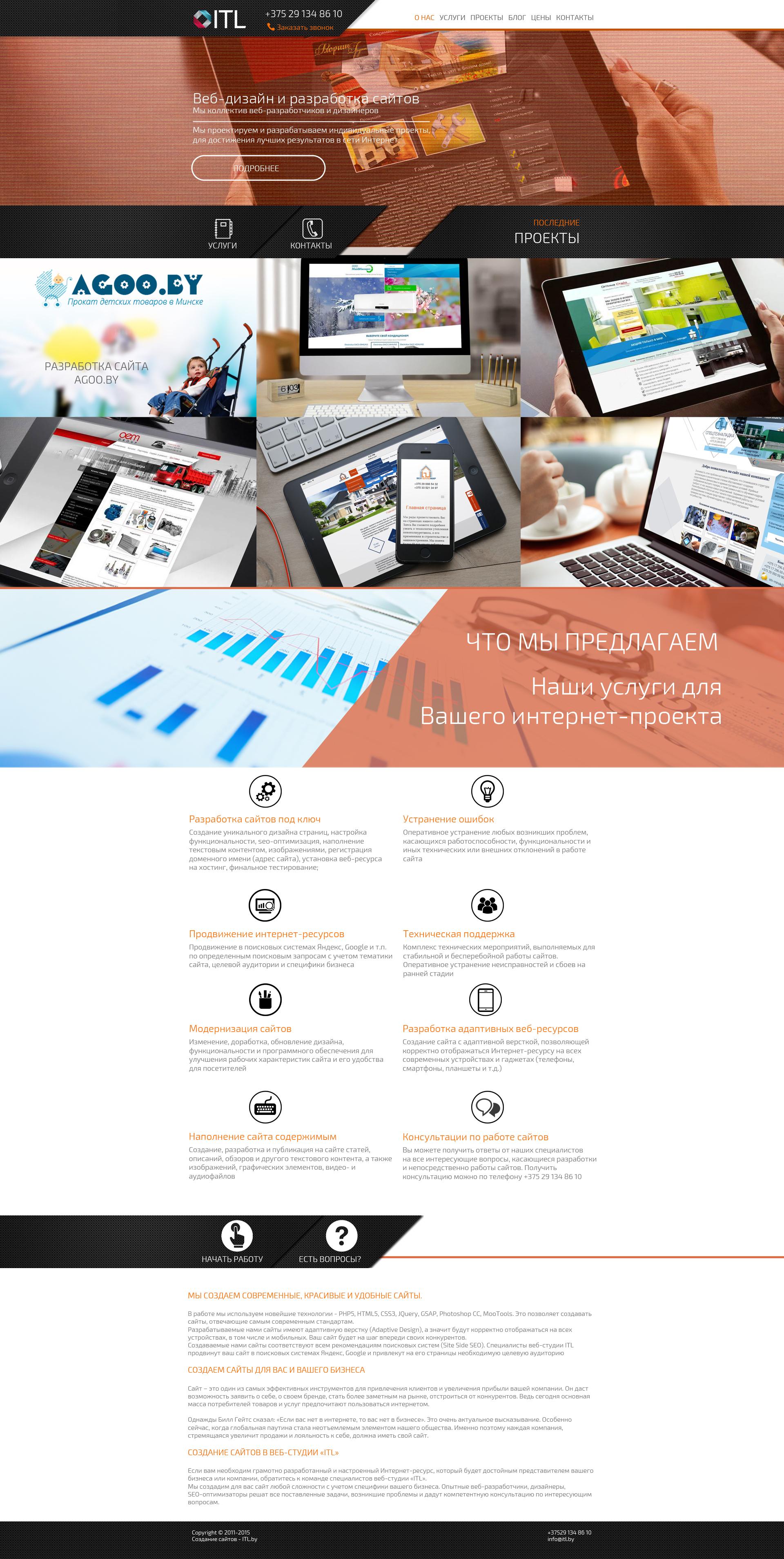 Посадочная страница адаптив ITL