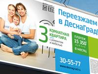 Жилой комплекс «ДеснаГрад»