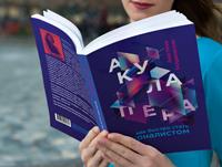 Книга А. Холдаковская «Акула пера…»