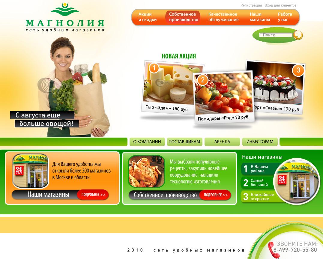 Клиенты: Сеть магазинов «Магнолия»