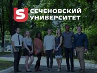 Сеченовский университет. Ребрендинг