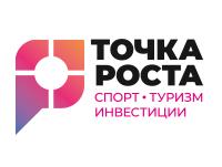 «ТОЧКА РОСТА» экономический форум