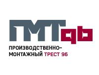 Производственно-монтажный трест96